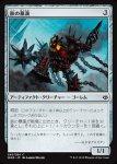 画像1: 鉄の暴漢/Iron Bully  (1)